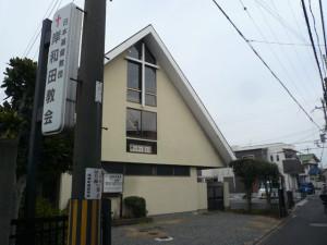 岸和田教会