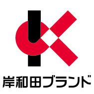 岸和田ブランド