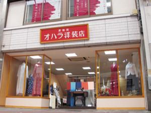 岸和田オハラ洋装店