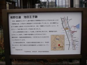 池田王子跡