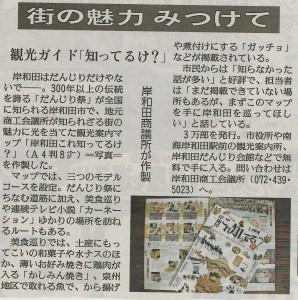 岸和田、旅行、ガイド