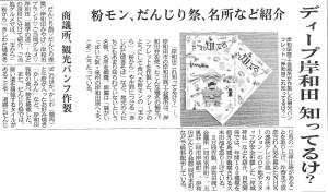 岸和田、旅行、マップ