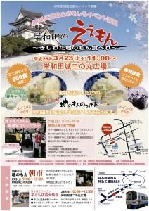 岸和田、旅、イベント