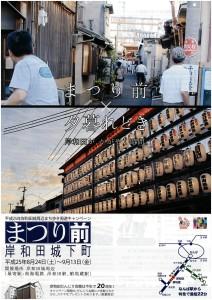 岸和田、まつり、城下町